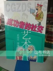 成功者的社交艺术【一版一印、仅4000册】