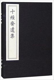 十经斋遗集(16开线装 全一函二册 木板刷印)