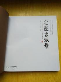 定边古城堡——定边县委员会文史资料第十八辑(无护封)