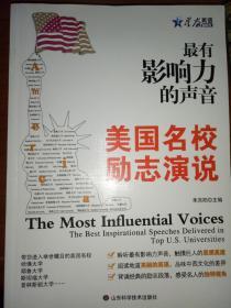 星火英语·最有影响力的声音:美国名校励志演说