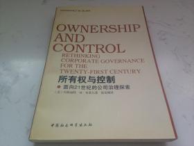 所有权与控制:面向21世纪的公司治理探索