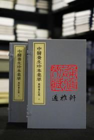 东坡养生集(中医养生珍本集萃 16开线装 全二函十二册)