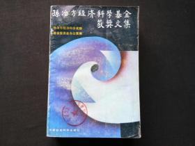 孙冶方经济科学基金获奖文集
