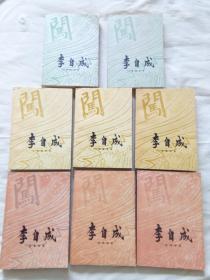 李自成 (全8册)