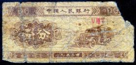 纸分币—1分纸分币  冠号585  ⅤⅧⅤ