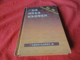 广东省国营企业财务管理史料