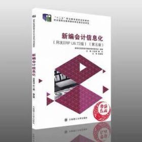 新编会计信息化 : 用友ERP U8.72版