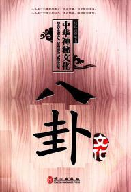 【复印件】中华神秘文化(5本)何跃青编著