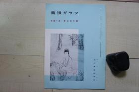 1993年年16开:书道》》特集   清蒋仁的尺牍.