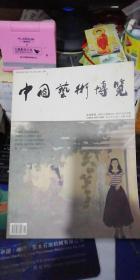 中国艺术博览2015年 6月刊