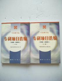 中国科学院专利项目选编:1998~2000年【上下册】