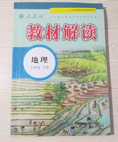 2016年义务教育教科书同步教学资源 教材解读:地理(七年级下册 人教版)