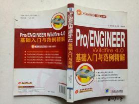 Pro/ENGINEER Wildfire 4.0基础入门与范例精解