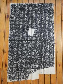 旧拓碑帖:杜甫·判府太中严公九日南山诗(整纸、少见)