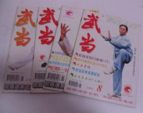 武当杂志(1997年 10,11期)2本