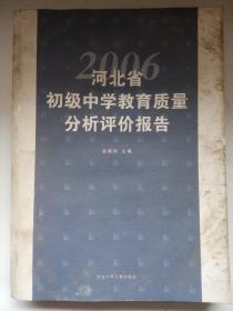 《2006年 河北省初级中学教育质量分析评价报告》  内有彩色表格
