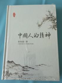 中国人的精神【未拆封】 精装