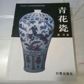 三彩文库丛书: 青花瓷(铜版纸彩印64开本)1版1印.