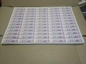 早期票证系列:1984年甘肃省布票壹市尺 每页60枚共77页合售【整张比较大】