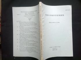 东海大学海洋学部业绩集 第12集 昭和56-57年度(日英语)