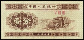 纸分币—1分纸分币  冠号588  ⅤⅧⅧ