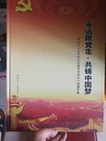 永远跟党走•共铸中国梦  聊城市人大系统庆祝建党九十五周年书画摄影作品集