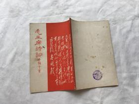毛主席诗词手稿十首 黑色字体