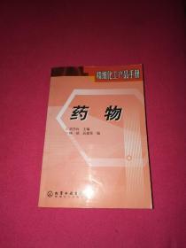 精细化工产品手册——药物