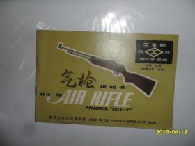 """工字牌""""B3--1型气枪使用说明书"""