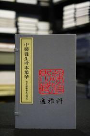 古今录验养生必用方(中医养生珍本集萃 16开线装 全一函一册)