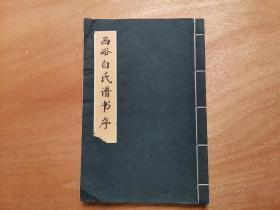 线装手抄本 西峪白氏家谱
