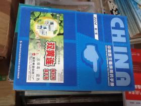 中国医生临床用药手册2004第一辑