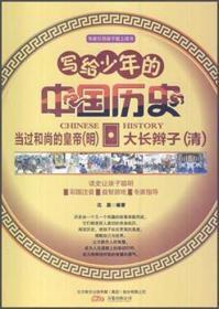 正版】【四色】精灵鼠小书屋系列·写给少年的中国历史:当过和尚的皇帝·大长辫子