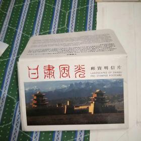 明信片  甘肃风景  共11张