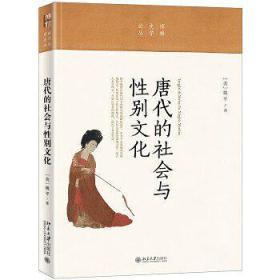 唐代社会与性别文化