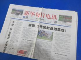 新华每日电讯/2019年/4月/4日