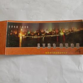 宜昌风采募捐邮资明信片