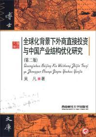 全球化北京下外商直接投资与中国产业结构优化研究
