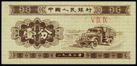 纸分币—1分纸分币  冠号599  ⅤⅨⅨ