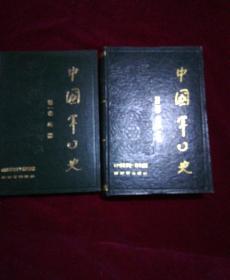 中国军事史;第一卷兵器, 第二卷 兵略 上【2本合售】