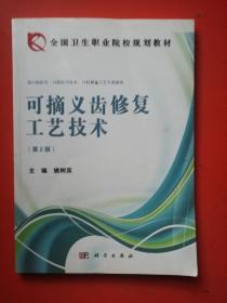 可摘义齿修复工艺技术(第2版)