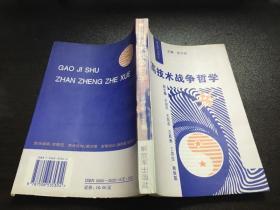 高技术战争哲学(作者签名赠本)98年1版1印