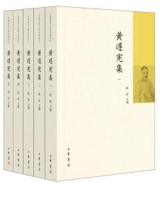 全新正版 黄遵宪集--中国近代人物文集丛书 (全五册)中华书局  陈铮主编