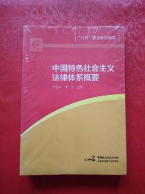 """""""六五""""普法学习读本:中国特色社会主义法律体系概要、宪法相关法和行政类法律、民商类法律、社会管理类法律、社会保障类法律(五本合售)未开封"""