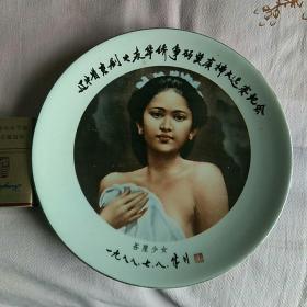 纪念瓷盘。辽宁省京剧之友华侨争丽奖广播大选赛纪念。直径25㎝