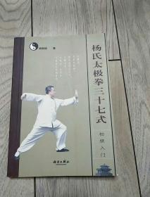 杨氏太极拳三十七式(初级入门)后附太极拳体用全书