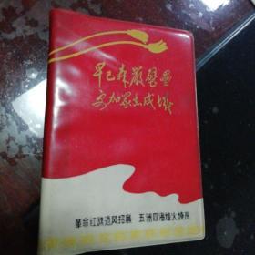 文革笔记本(革命红旗)