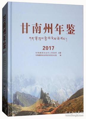 甘南州年鉴(2017)