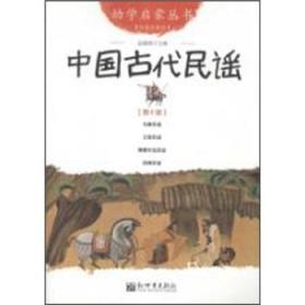 【正版书籍】中国古代民谣(经典珍藏版)/幼学启蒙丛书