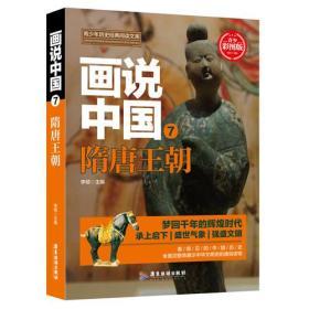 画说中国(7隋唐王朝青少彩图版)/青少年历史经典阅读文库